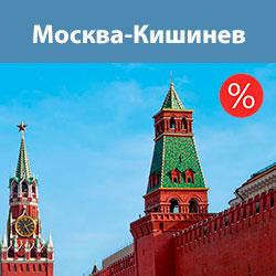 Купить дешево билеты Москва-Кишинев
