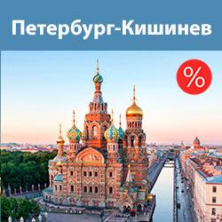 Купить дешево билеты Санкт-Петербург-Кишинев